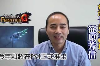 台灣卡普空五周年,宣布魔物獵人Frontier G年內登陸PS4