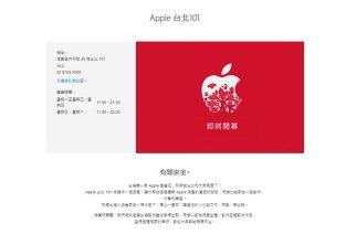 蘋果官網更新,台灣首間Apple Store直營店確定近期於台北101開幕