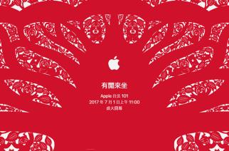 台灣首間蘋果直營店確定將在7/1上午11:00開幕!夏令營活動同步開跑