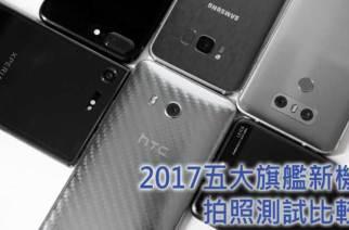 2017五大旗艦機拍照PK!Sony XZ Premium、HTC U11、三星S8、華為P10 Plus、LG G6誰最會拍?
