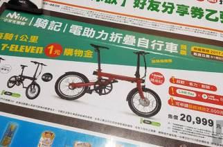 台灣小米:未授權Milife米騎生活使用品牌宣傳,國際版電助力折疊自行車與小米無關