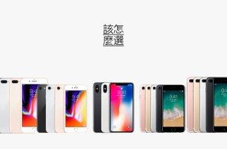 該怎麼選?iPhone X、iPhone 8 / 8 Plus、iPhone 7 / 7 Plus要買哪一款? @LPComment 科技生活雜談