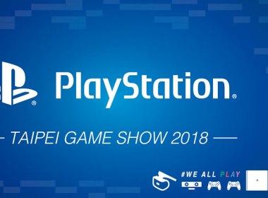 SIET公布2018台北電玩展PS4、PS VR參展遊戲名單 @LPComment 科技生活雜談