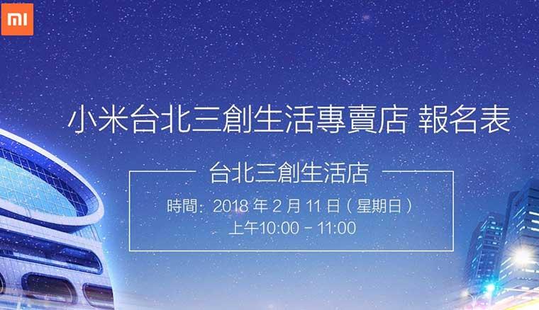 台北三創小米專賣店2/11正式開幕,開放100位米粉搶先體驗