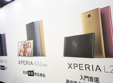 懶人包/Sony Xperia XA2、XA2 Ultra、L2台灣上市資訊彙整 @LPComment 科技生活雜談