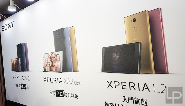 懶人包/Sony Xperia XA2、XA2 Ultra、L2台灣上市資訊彙整