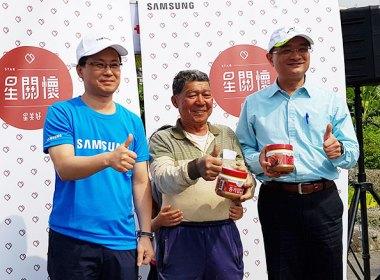 台灣三星帶三星員工與三星粉絲,送愛到宜蘭三星鄉做三星蔥油餅種三星米 @LPComment 科技生活雜談