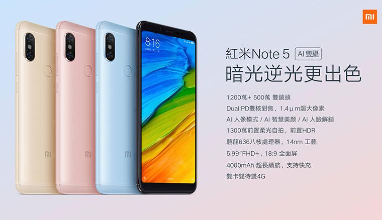 紅米Note 5中國發表,強調AI雙攝!台灣確定將推出全頻雙4G雙卡雙待版