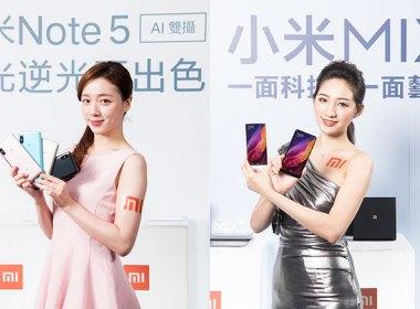 小米MIX 2S與紅米Note 5上市資訊公布,5/9開賣 @LPComment 科技生活雜談