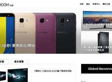 繁中版Samsung Newsroom Taiwan網站推出,網羅三星AI、5G與旗艦產品最新資訊 @LPComment 科技生活雜談