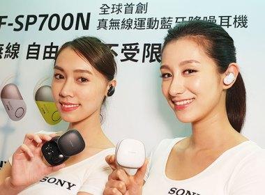 Sony在台推出支援真無線+數位降噪的WF-SP700N,以及WI-SP600N、WI-SP500共三款運動藍牙耳機 @LPComment 科技生活雜談