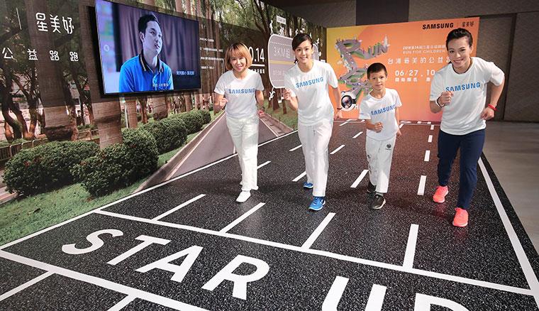 Run For Children!2018第14屆三星公益路跑即日起開放報名