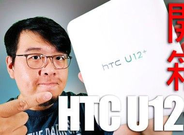 宏達電2018最新雙攝旗艦:HTC U12+黑色款入手開箱! @LPComment 科技生活雜談