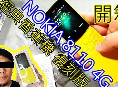 復刻版香蕉機Nokia 8110開箱!不只能4G分享,還有Google Assistant可以用! @LPComment 科技生活雜談