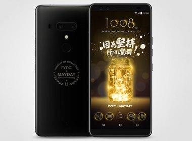 HTC U12+五月天限定版「Future Pass 通往未來無限可能」,登錄抽五月天演唱會門票 @LPComment 科技生活雜談