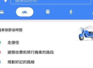 Android版Google地圖「機車導航」功能正式推出 @LPComment 科技生活雜談