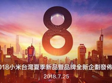 小米夏季發佈會7/25舉辦,預期推出小米8與小米手環3等新品 @LPComment 科技生活雜談