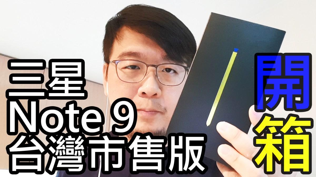 台版Samsung Note 9湛海藍開箱!盒裝配件一覽