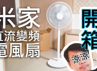 小米眾籌台灣版米家直流電風扇開箱!超高CP值、好看又聰明 @LPComment 科技生活雜談