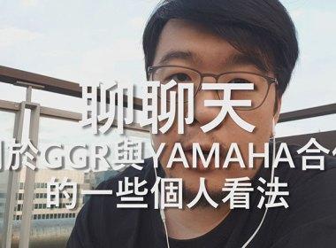 觀點/與YAMAHA達成合作,是Gogoro朝能源公司終極目標所跨出的第一大步 @LPComment 科技生活雜談