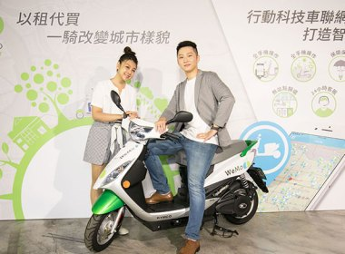 WeMo共享機車2019 Q1進軍新北,宣示三年內前進歐洲與東南亞 @LPComment 科技生活雜談
