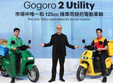 PGO與宏佳騰正式加入Gogoro陣營、新車2019推出!DHL與郵局將以Gogoro Utility作為運務車 @LPComment 科技生活雜談