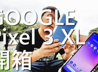 GooglePixel 3 XL開箱(效能跑分、相機實拍)!Pixel Stand無線充電座同步入手 @LPComment 科技生活雜談