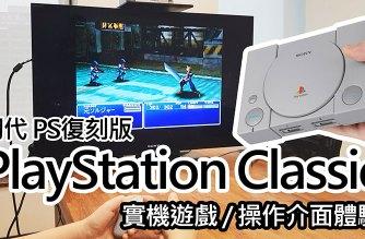 復刻版初代PS上手!PlayStation Classic體驗心得&實機介面與遊戲畫面 @LPComment 科技生活雜談
