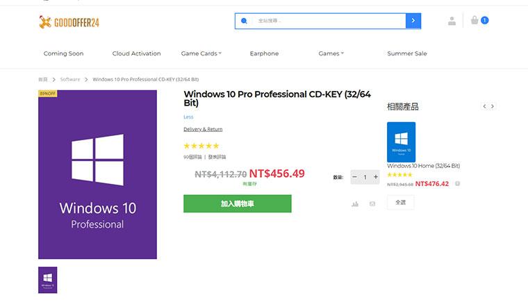 Windows 7終止支援進入倒數!更便宜的Win10和MS Office序號在這邊!(內有優惠碼)