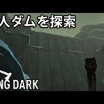ロングダーク 実況 #16 「無人ダムを探索」 The Long Dark[ゲーム実況byアフロマスク]