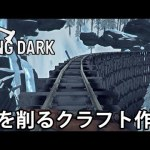 ロングダーク 実況 #26 「命を削るクラフト作業」 The Long Dark[ゲーム実況byアフロマスク]