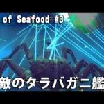 無敵のタラバガニ艦隊 【Ace of Seafood 実況 #3】[ゲーム実況byアフロマスク]