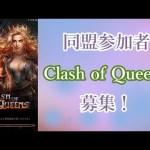 【アプリ実況】Clash of Queens【同盟参加者募集!】[ゲーム実況byaoki]