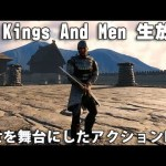 Of Kings And Men 生放送 「地味だけどはまる中世アクション」[ゲーム実況byアフロマスク]
