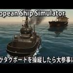 素人がタグボートを操縦したら大参事に!? 【European Ship Simulator 実況】[ゲーム実況byアフロマスク]