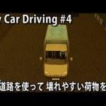 高速道路を使って 壊れやすい荷物を配送【City Car Driving 実況 #4】[ゲーム実況byアフロマスク]