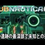 謎の遺跡最深部で未知との遭遇 【 Subnautica 実況 #40 】[ゲーム実況byアフロマスク]