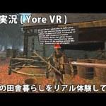 中世の田舎暮らしをリアル体験してみた 【 VR 実況 ( Yore VR ) 】[ゲーム実況byアフロマスク]