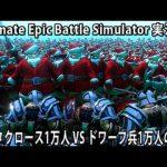 サンタクロース1万人 VS ドワーフ兵1万人の戦い 【 Ultimate Epic Battle Simulator 実況 #6 】[ゲーム実況byアフロマスク]