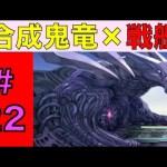 アナデン アナザーエデン #22 戦艦「合成鬼竜」、飛行移動手段は物語終わりの合図? NEMOまったり実況[ゲーム実況byNemogamevideo]