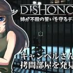 #7 [女性実況] 姉のDishonored(ディスオナード)【アクション】[ゲーム実況by吟醸姉妹のゲーム実況]