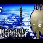 この狂った星に生きる化け物達の長… ホラーゲーム『THE PANSPERMIA』実況プレイ【#7】[ゲーム実況byラスク]