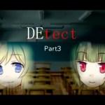 犯人の正体とは… 推理ゲーム『DEtect』実況プレイ【Final】[ゲーム実況byラスク]