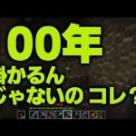 【Minecraft】マイクラで新世界の神となる Part:37【実況プレイ】[ゲーム実況byえふやん]