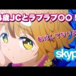 【ニコ生】Skype掲示版で彼女を作るRTA!14歳JCとゲームで×××!?【#11】[ゲーム実況byMomotaro・m・channel]