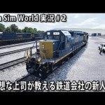 不愛想な上司が教える鉄道会社の新人研修 【 Train Sim World 実況 #2 】[ゲーム実況byアフロマスク]