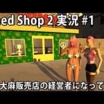 合法大麻販売店の経営者になってみた【 Weed Shop 2 実況 #1 】[ゲーム実況byアフロマスク]