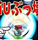 WiiUをぶっ壊そうとした結果wwまさかの出来事が起こる![ゲーム実況byFate Games]