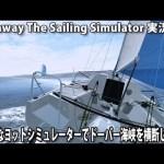 リアルなヨットシミュレーターでドーバー海峡を横断してみた 【 Sailaway The Sailing Simulator 実況 #1 】[ゲーム実況byアフロマスク]