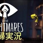 #4 【LITTLE NIGHTMARES-リトルナイトメア-】隠れ家ステージ【夫婦実況】[ゲーム実況byアシェ&レシル夫婦]